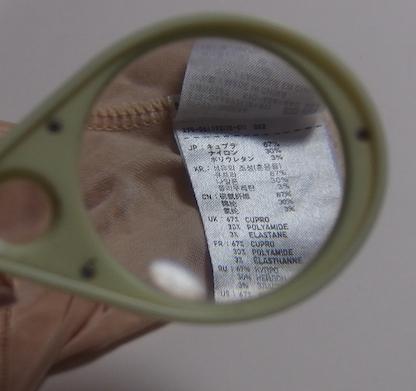 虫眼鏡とタグ