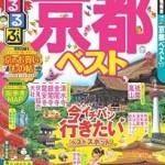 京都のガイドブック