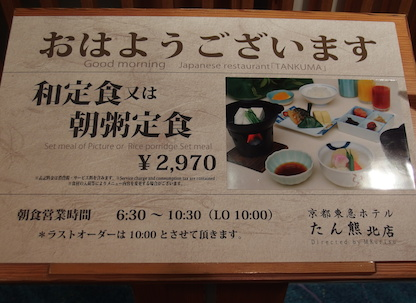 たん熊朝食値段
