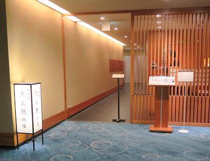 京都東急ホテルたん熊外観