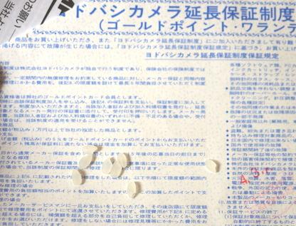 保証書の米文字