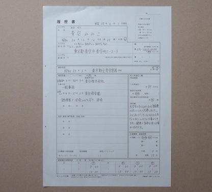履歴書「日本法令」
