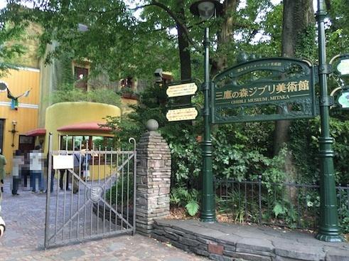 ジブリの門
