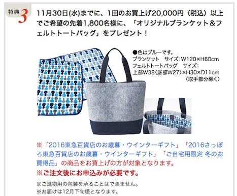 東急オリジナルバッグ