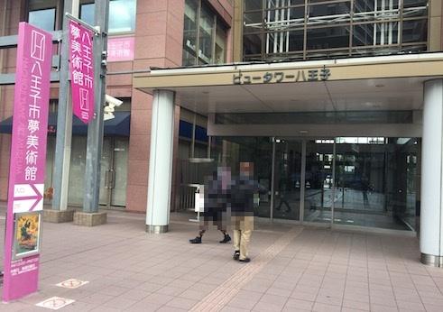 八王子夢美術館入り口