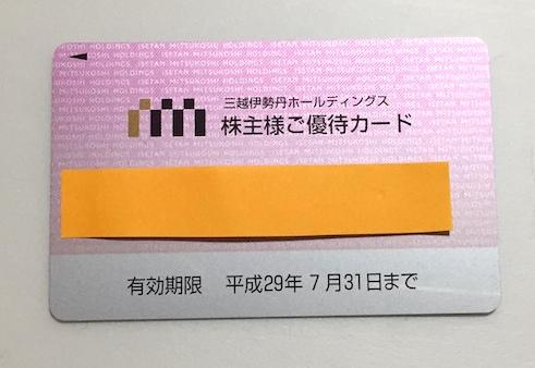 三越伊勢丹の株主優待カード