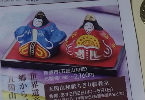 富山の和紙雛