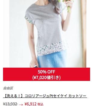 自由区Tシャツ