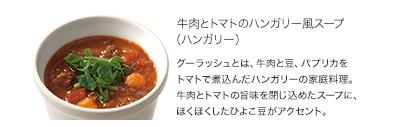 スープひよこ豆