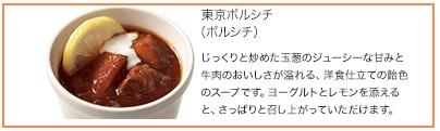 東京ボルシチの広告