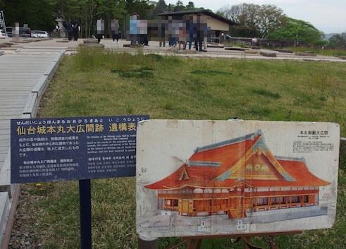 仙台城の本丸