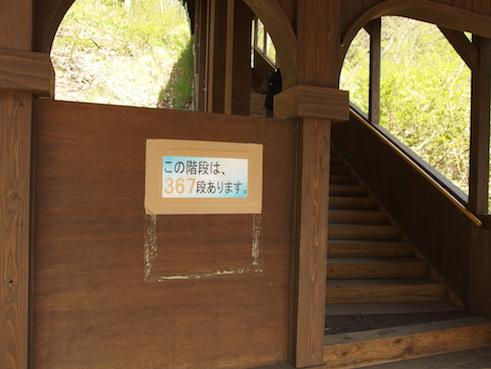宮沢賢治記念館の階段張り紙