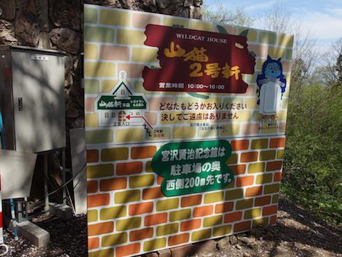 宮沢賢治記念館表示