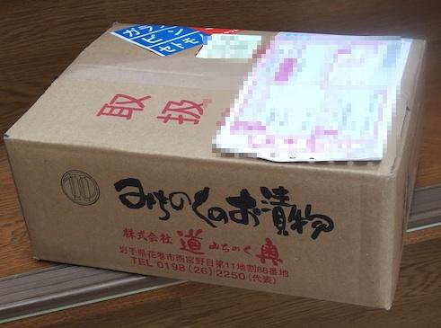 お漬け物宅配の箱