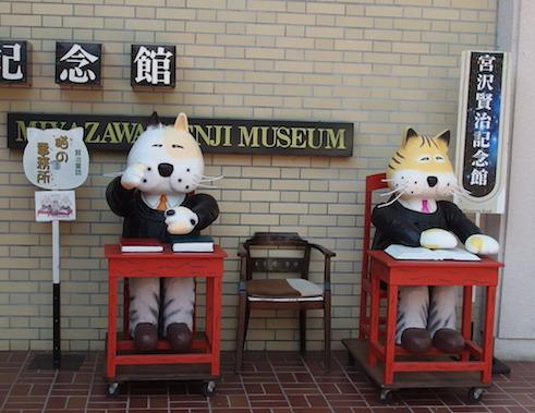宮沢賢治記念館猫の事務所