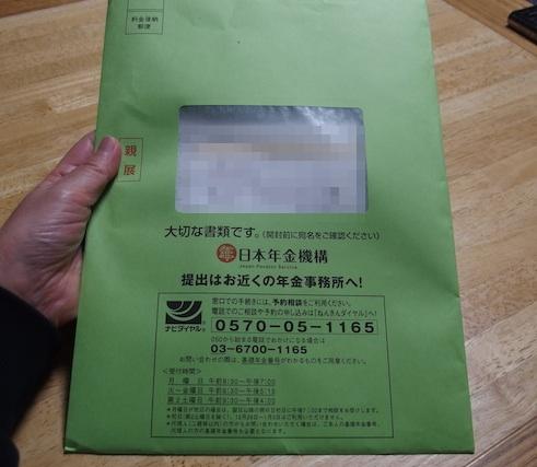年金の封筒
