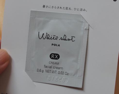 化粧品サンプル(ホワイトショット)