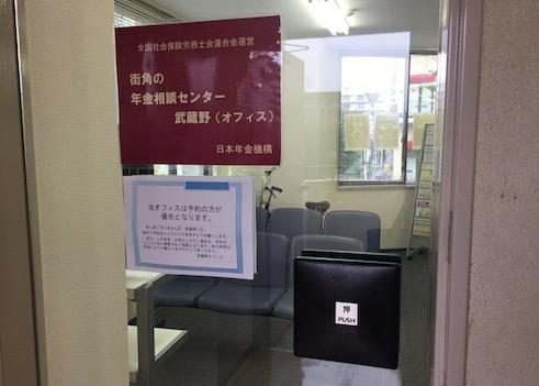 武蔵野年金相談センターのドア
