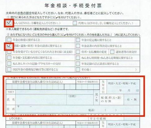 年金申請の受付書類