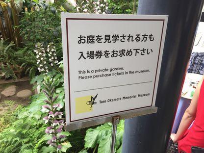 岡本太郎記念館案内表示