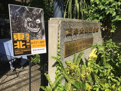 岡本太郎の東北展看板