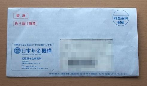 年金機構の封筒