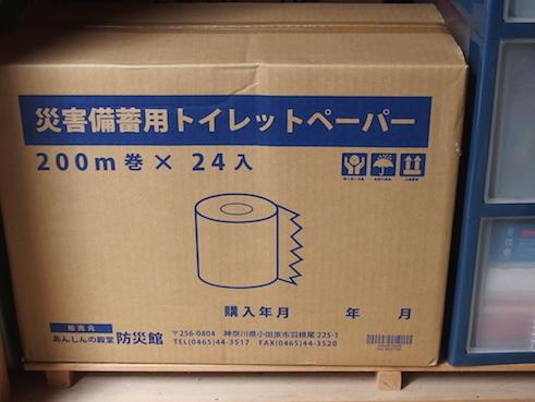 備蓄用ペーパーの箱
