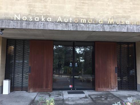 野坂オートマタ美術館正面
