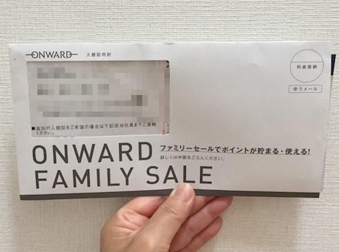 セール封筒