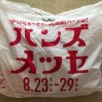 ハンズメッセの袋