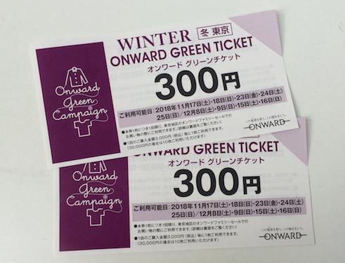 グリーンキャンペーンクーポン券