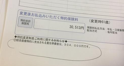 生命保険書類