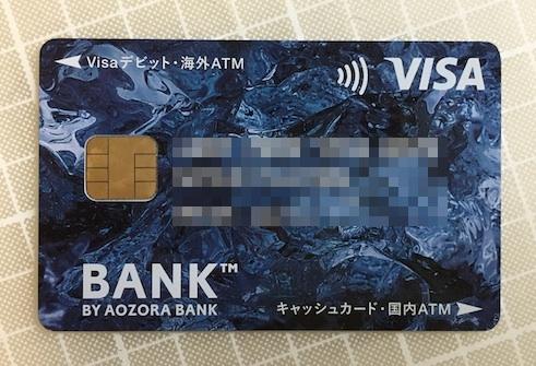 大丈夫 は あおぞら 銀行 【あおぞら銀行 BANKの金利・手数料・メリットは?】普通預金金利が「0.20%」と定期預金レベルでお得!ゆうちょ銀行ATMなら、週末でも出金手数料が無料に ネット銀行比較 ザイ・オンライン