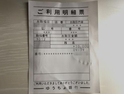 ATM利用明細票